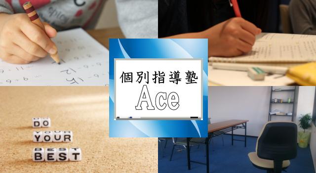 受験に強いと評判の個別指導塾Ace