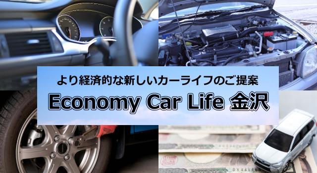エコノミーカーライフ金沢