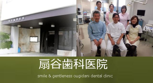 扇谷歯科医院【確かな技術で幅広い診療】