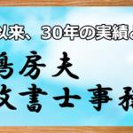 安心・信頼の中嶋房夫行政書士事務所