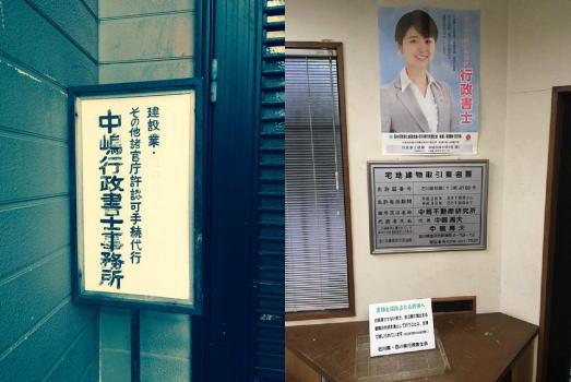 中嶋行政書士事務所